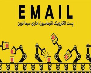 پست الکترونیک در اتوماسیون اداری